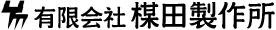 有限会社楳田製作所